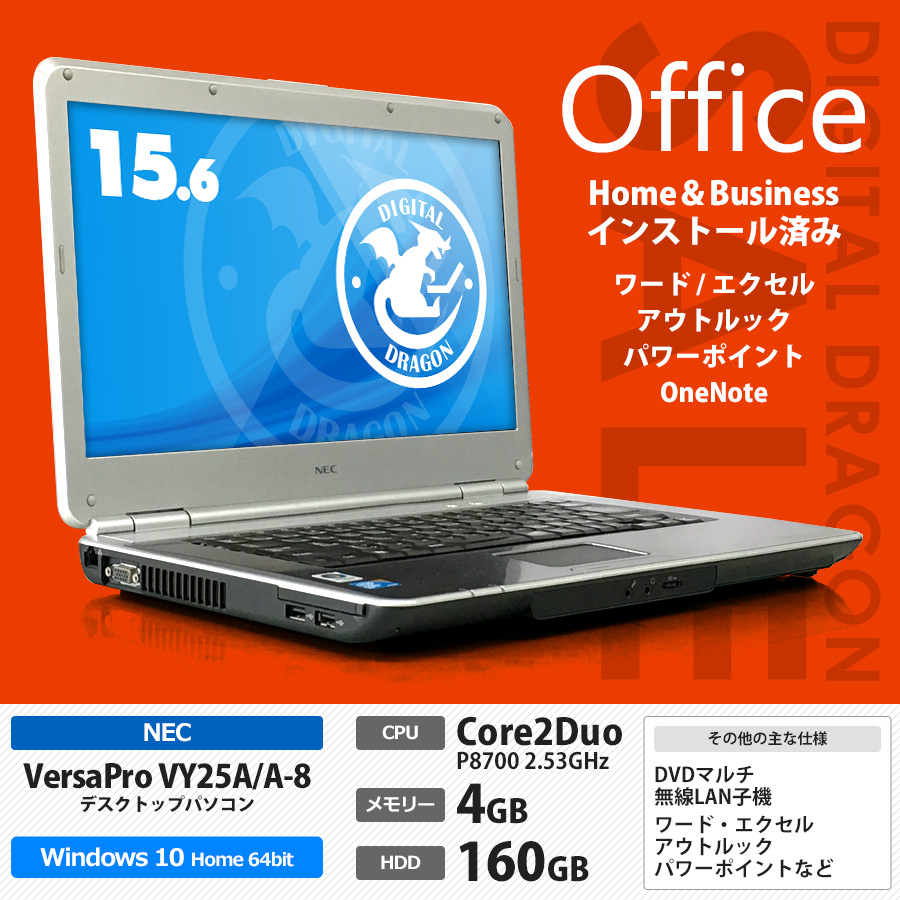 NEC 【セール】NEC VersaPro VY25A/A-8 Core2Duo P8700 2.53GHz / メモリー4GB HDD160GB / Windows10 Home 64bit / DVDマルチ / 15.6型ワイド液晶[1366×768] 無線LAN子機セット / Microsoft Office Home&Business 2016インストール済
