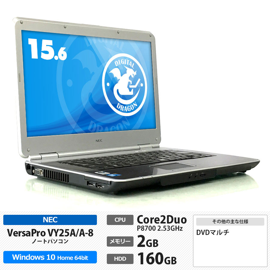VersaPro VY25A/A-8 C2D-2.53GHz / メモリー2GB HDD160GB / Windows10 Home 64bit / DVDマルチ
