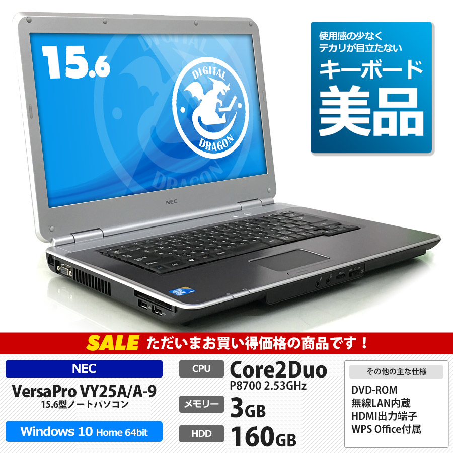 NEC 【セール】【キーボード美品】VersaPro VY25A/A-9 Core2Duo P8700 2.53GHz / メモリー3GB HDD160GB / Windows10 Home 64bit / DVD-ROM 無線LAN内蔵