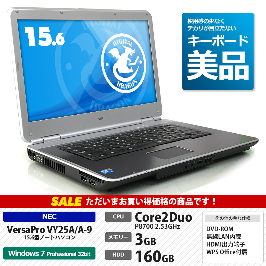 NEC 【セール】【キーボード美品】VersaPro VY25A/A-9 Core2Duo P8700 2.53GHz / メモリー3GB HDD160GB / Windows7 Professional 32bit / DVD-ROM 無線LAN内蔵
