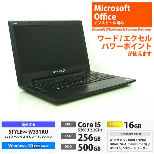 iiyama 【1ヶ月保証】 STYLE∞ W331AU IStNxi-13FH051第5世代 Corei5-5200U 2.2GHz / メモリー16GB SSD256GB & HDD500GB / Windows10 Pro 64bit / WEBカメラ 無線LAN / Microsoft Office Home&Business Premium