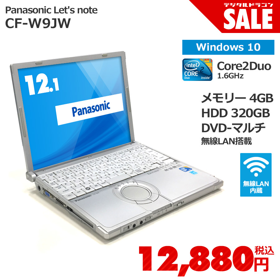 レッツノート CF-W9JW C2D-1.6GHz(4GB、320GB、Windows10 Home 64bit、マルチ、12.1型、無線LAN)