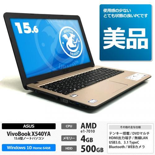 VivoBook X540YA XX017T AMD e1-7010 メモリー4GB HDD500GB WEBカメラ 無線LAN Bluetooth