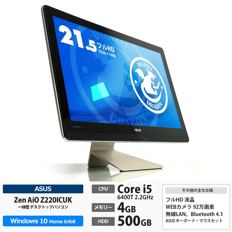 Zen AiO Z220ICUK 一体型パソコン Corei5 6400T 2.2GHz / Windows10 無線LAN Bluetooth WEBカメラ
