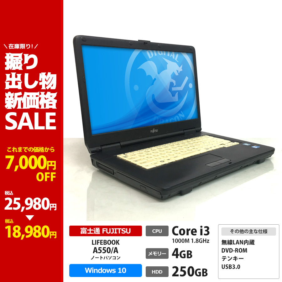 【掘り出し物新価格セール 7,000円OFF】FMV LIFEBOOK A550/A Core i3 350M 2.26GHz / メモリー4GB HDD160GB / Windows10 Home 64bit / DVDマルチ