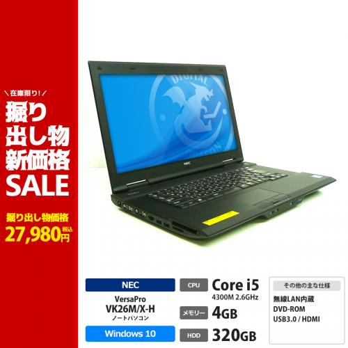 NEC 【掘り出し物新価格セール】VersaPro VK26M/X-H Core i5 4300M 2.6GHz / メモリー4GB HDD320GB / Windows10 Home 64bit/ DVD-ROM / 無線LAN内蔵 ※WPS Office別売り [9664]